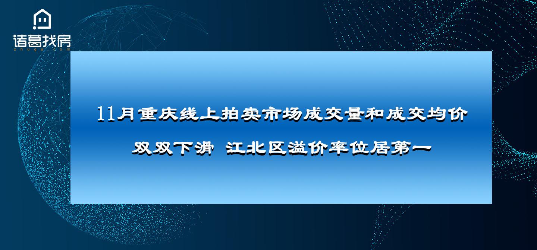 11月重庆线上拍卖市场成交量和成交均价双双下滑,江北区溢价率位居第一