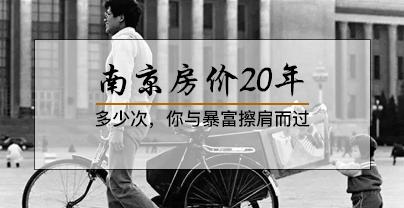 南京20年房价史,多少次你与暴富擦肩而过?