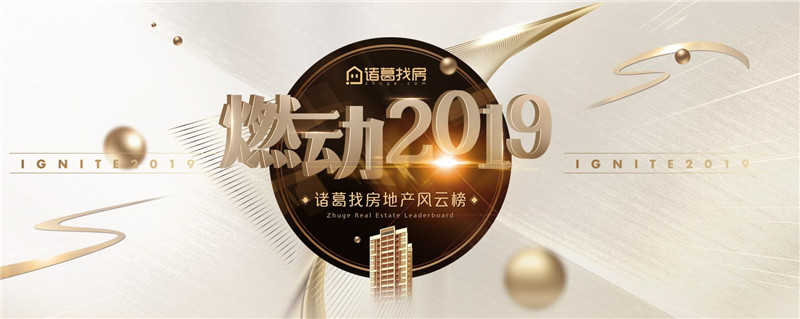 2019年西安楼市政策年终盘点