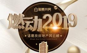 """""""燃动2019""""诸葛找房北京地产风云榜"""