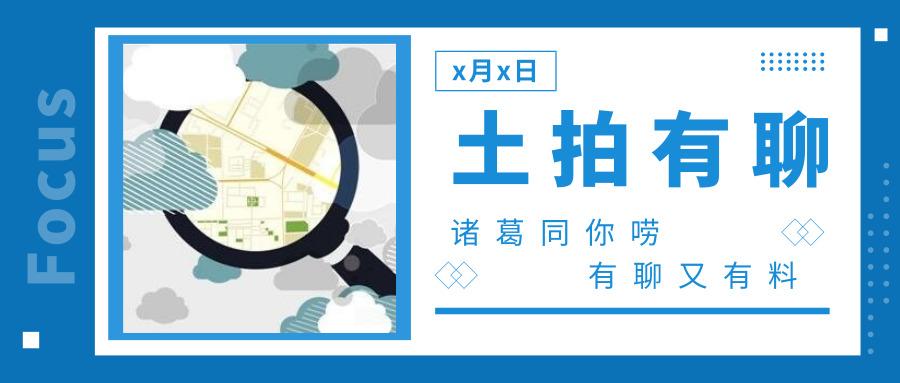 石家庄12月985亩地揽金超80亿!远洋、中海落子石门!