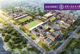 清华附中启迪郑东科技城