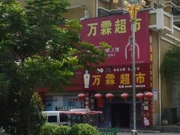 万霖花苑城南万达宝龙商圈电梯复式使用面积180平方白菜价