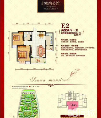 塞纳公馆顶楼首付219623元,贷款25万可直接网签