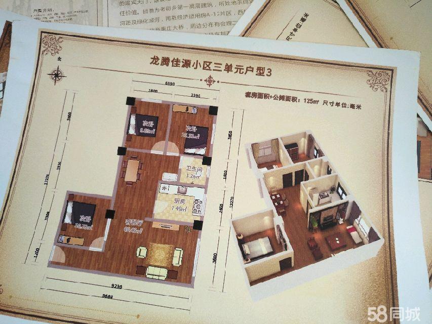 龙腾小源小区3室2厅2卫