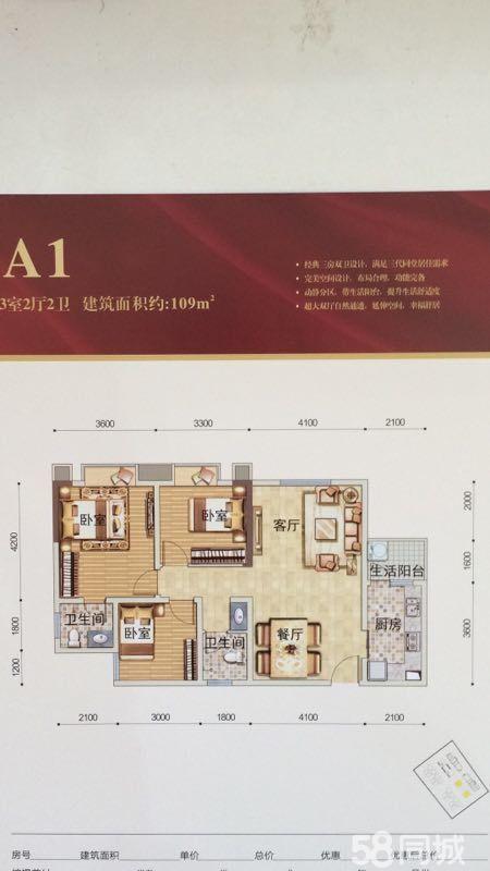 阳光新城3室2厅2卫