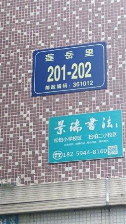 新莲岳里产权在手无贷款自住装修厅带阳台