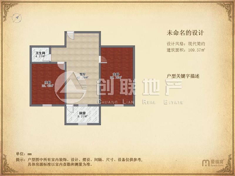 22中片内53平双阳卧室大客厅二手房