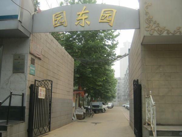 长安区园东苑(北区)二手房