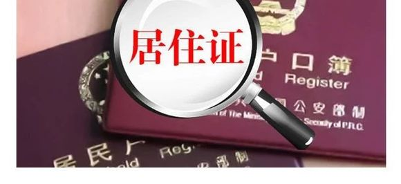 恭喜!这793人落户大上海!有你吗?