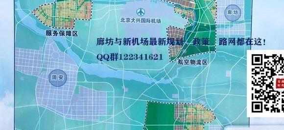 廊坊出台《中国(河北)自由贸易试验区大兴机场片区(廊坊)实施方案》