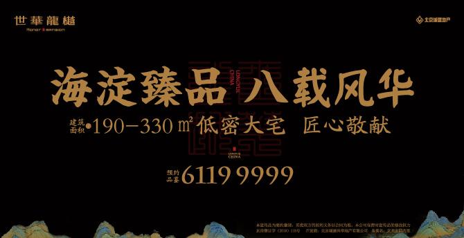 北京城建世华龙樾:海淀臻品 八载风华