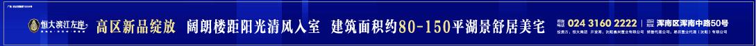恒大滨江左岸