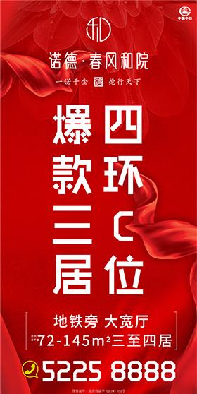 中国中铁诺德春风和院