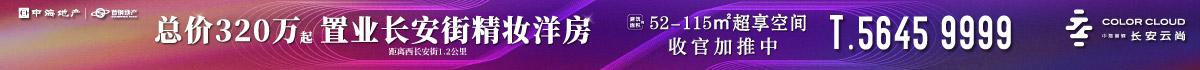 中海首钢·长安云尚