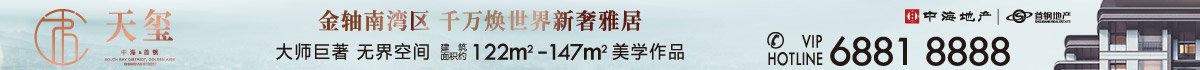 中海首钢·天玺