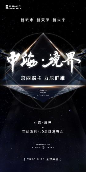 中海品牌发布会